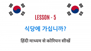 Learn Korean in India Lesson 5