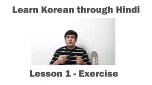 learn korean in india leson 1 exercise