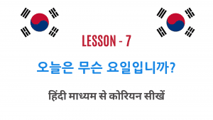 Learn Korean in India Lesson 7